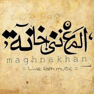 Maghna Khan  (المغنى خانة)