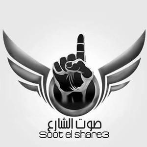 صوت الشارع-راب مصرى