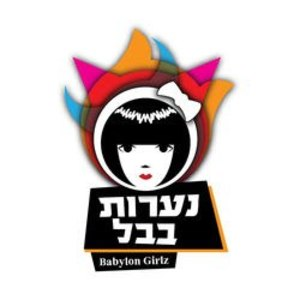 נערות בבל Babylon Girlz