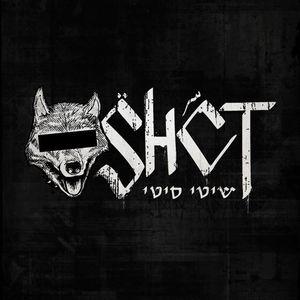 שיטי  סיטי - ShittyCT