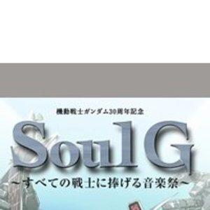 DJ SOUL G