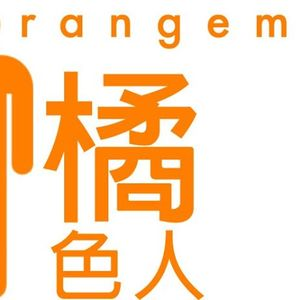 橘色人 Orangeman