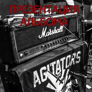 Agitators Punk-rock Moscow