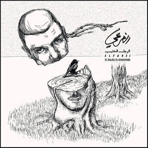 El Far3i-الفرعي