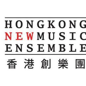 Hong Kong New Music Ensemble 香港創樂團
