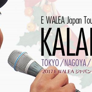 Kalani Pe'a Music