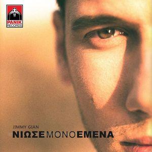 Jimmy Gian