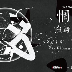 Wang Wen (惘闻)