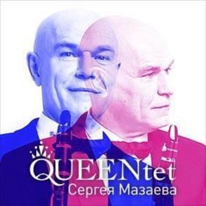QUEENtet Сергея Мазаева