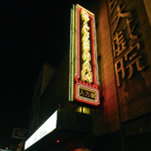 Rickshaw Theatre