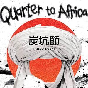 Quarter to Africa - רבע לאפריקה