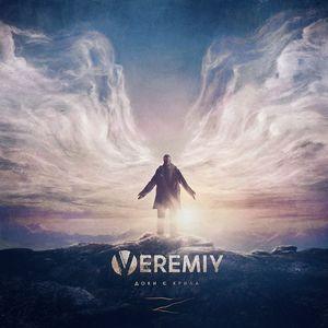 Веремій - Veremiy