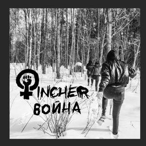 Pincher